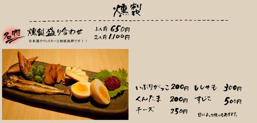 food_kunsei