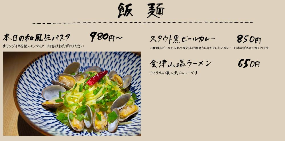 food_meshi