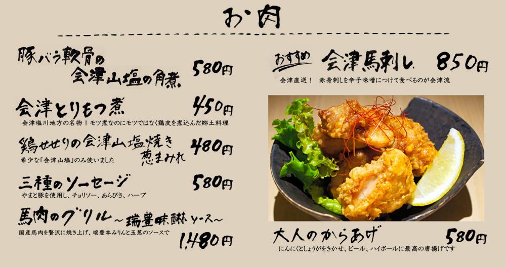 food_niku1