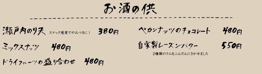 food_otomo