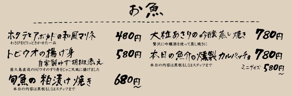 food_sakana1