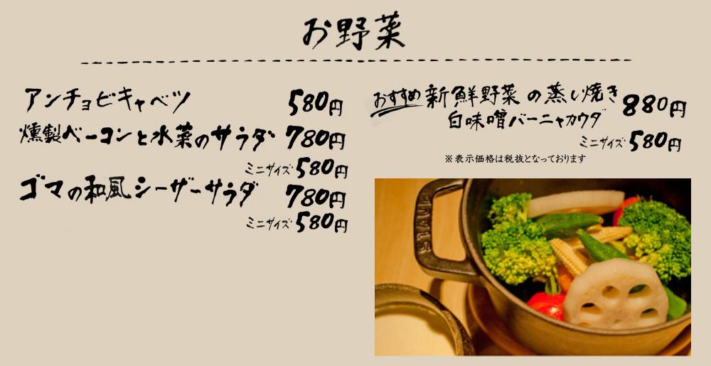 food_yasai1